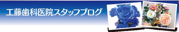 工藤歯科医院スタッフブログ